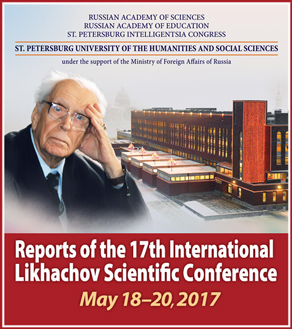 The 17th International Likhachov Scientific Conference 18-20 May 2017