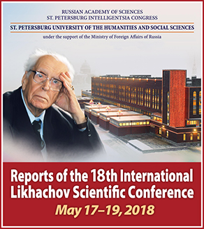 The 18th International Likhachov Scientific Conference 17-19 May 2018