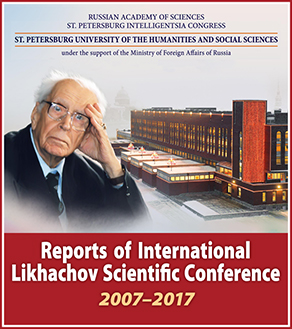 The International Likhachov Scientific Conference Speakers Archive