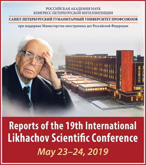The 19th International Likhachov Scientific Conference  2019