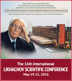 XVI International Likhachov Scientific Conference (2016)