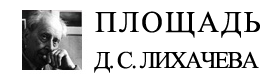 Площадь Лихачева